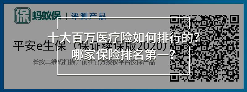 平安e生保2020保证续保版.jpg