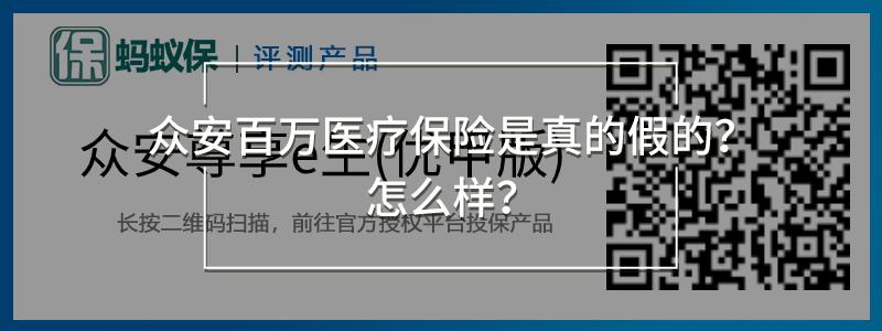 众安尊享e生(优甲版).jpg