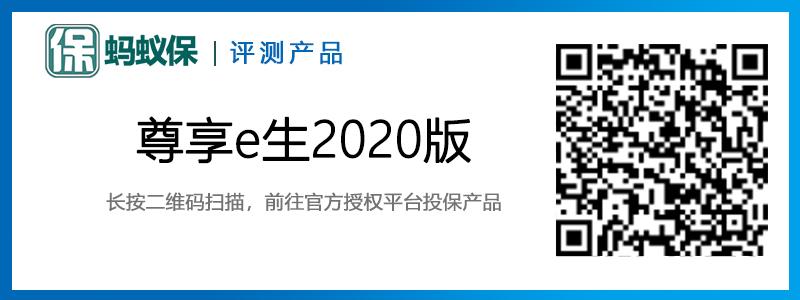 尊享e生2020版.jpg