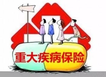 中国保险行业协会重疾新规都有哪些影响呢?