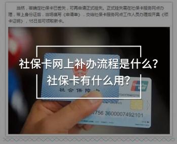社保卡网上补办流程是什么?社保卡有什么用?