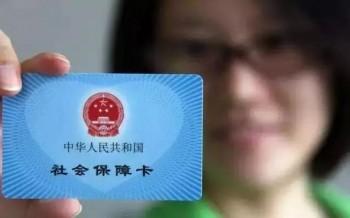 电子社保卡怎么支付?电子社保卡怎么开通?