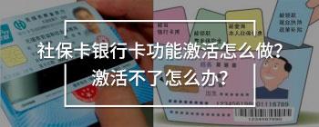 社保卡银行卡功能激活怎么做?激活不了怎么办?