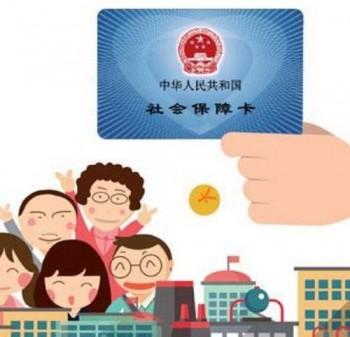 社保卡的补办流程是什么?社保卡的补办时间是多久?