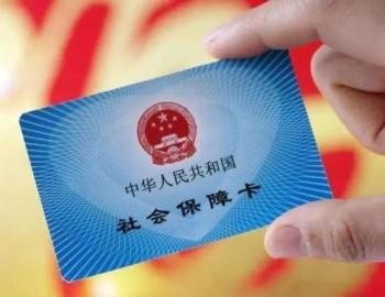 网上办理社保卡流程分享,网上办理社保卡需要的资料
