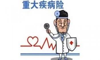 重疾险性价比高 重疾险包含哪些类型