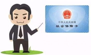 社保卡分几种有什么区别?使用功能是什么?