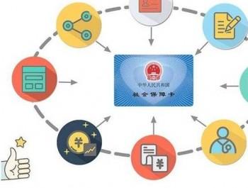 新版社保卡网上激活流程,新版社保卡有哪些功能?