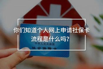 你们知道个人网上申请社保卡流程是什么吗?