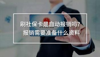 刷社保卡是自动报销吗?报销需要准备什么资料