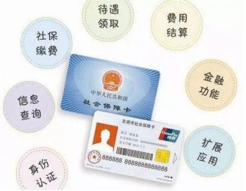什么是电子社保卡?电子社保卡激活流程是怎么样的呢?