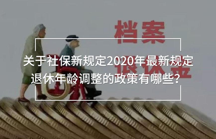 社保新规定2020年最新规定退休年龄