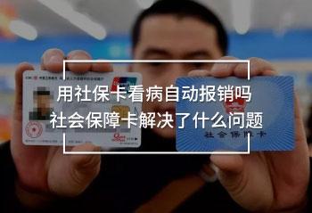 用社保卡看病自动报销吗 社会保障卡解决了什么问题