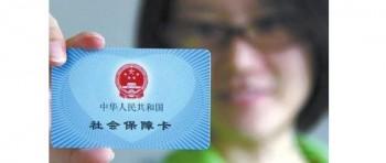 网上社保卡余额查询的条件是什么,社保卡余额的方法分享!