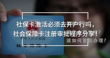 社保卡激活必须去开户行吗,社会保障卡注册审批程序分享!
