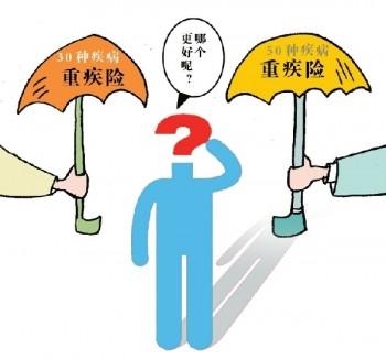 可以同时买两个公司的重疾险吗?如何选择重疾险?