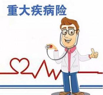 高血压病人能买重疾险吗 买重疾险后患高血压病给赔付