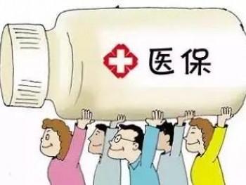 职工医疗保险怎么报销 有职工医疗还需买重疾吗