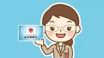 广州社保代缴机构 代缴社保流程你知道吗