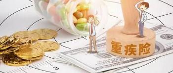 为什么重疾要买大额的 大额重大疾病保险有什么优势