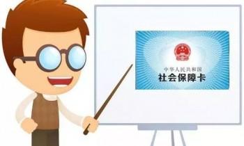 北京自己交社保多少钱一个月?社会保险缴纳比例是多少?