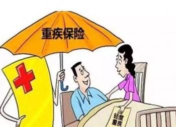 重疾保险需要买吗?重疾险有哪些优势?