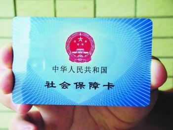 什么是社保卡?什么是医保卡?社保和医保的区别是一张卡吗?