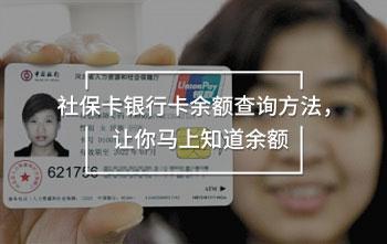 社保卡银行卡余额查询方法,让你马上知道余额