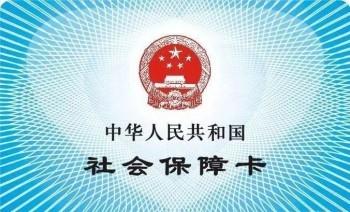 上海社保缴费比例2020介绍,马蜂保让你快人一步