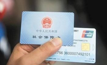 深圳社保缴费比例2020是多少?非深户是多少?