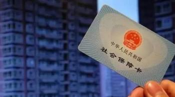 办社保卡要带哪些资料?外地户口办理社保所需材料有哪些?