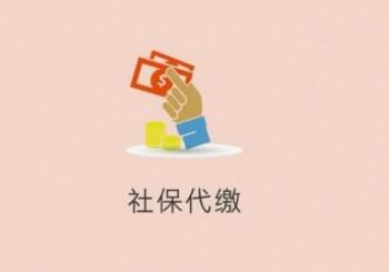 上海正规社保代缴公司排名的共同特点是什么?
