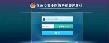济南社保信息查询系统流程,医保缴纳金额如何计算?