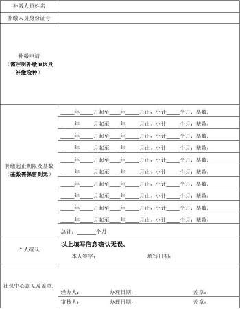 上海社保补缴怎么办理 社保为什么要补缴