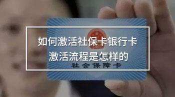 如何激活社保卡银行卡 激活流程是怎样的
