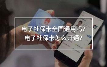 电子社保卡全国通用吗?电子社保卡怎么开通?