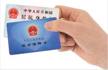 河北省社保缴纳比例是是多少?个人社保怎样查询?